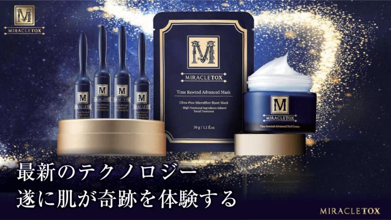 ホームエステ『MIRACLETOX-ミラクルトックス-』