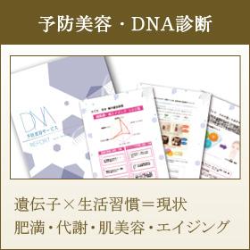 予防美容・DNA診断